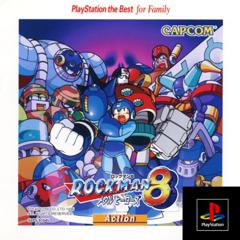 ロックマン8 メタルヒーローズ PlayStation® the Best for Family ジャケット画像