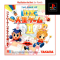 DX人生ゲームII PlayStation® the Best for Family