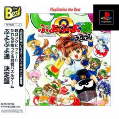 ぷよぷよ通 決定盤 PlayStation® the Best ジャケット画像