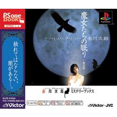 魔女たちの眠り-復活祭- PS one Books ジャケット画像