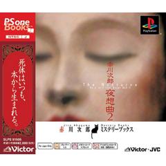 夜想曲2 PS one Books ジャケット画像
