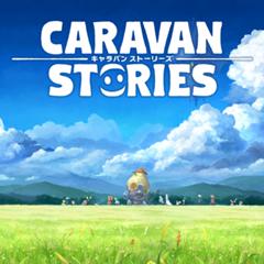 CaravanStories (DL版)
