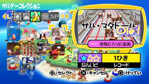 ピポサルアカデミ~ア ーどっさり! サルゲ~大全集ー PSP the Best ゲーム画面5