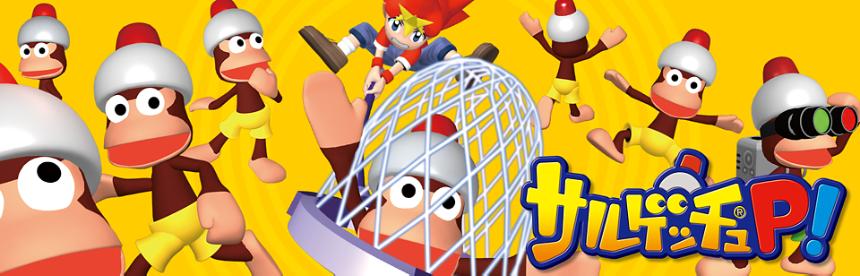 サルゲッチュP! PSP the Best バナー画像