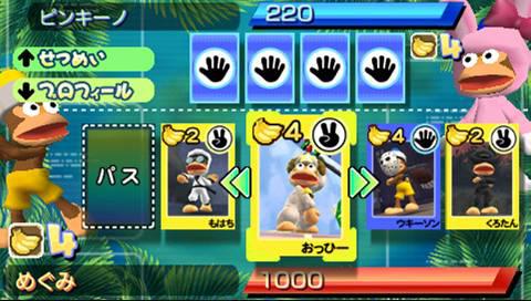 ピポサルアカデミ~ア2 −あいあいサルゲ~ジャンケンバトル!− PSP the Best ゲーム画面2