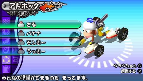 サルゲッチュ ピポサルレーサー PSP the Best ゲーム画面9