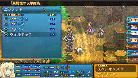 WILD ARMS XF ゲーム画面6