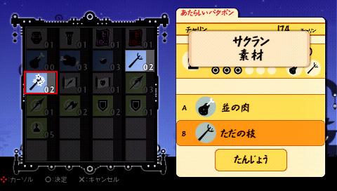 PATAPON(パタポン) ゲーム画面9