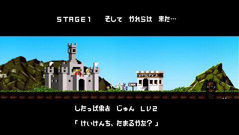 勇者のくせになまいきだor2 PSP the Best ゲーム画面5