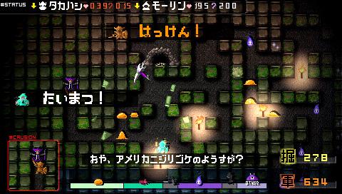 勇者のくせになまいきだor2 PSP the Best ゲーム画面9