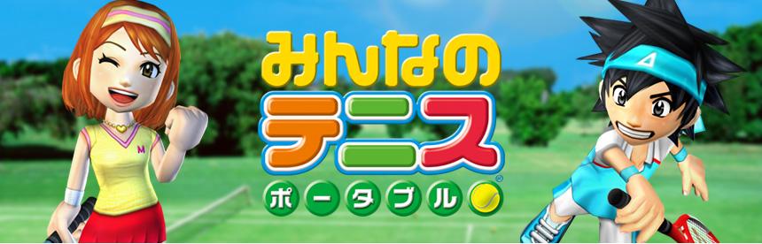 みんなのテニス ポータブル PSP the Best バナー画像