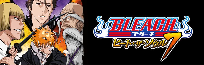 BLEACH ~ヒート・ザ・ソウル7~ PSP® the Best バナー画像