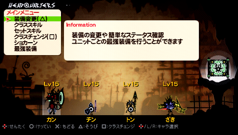 パタポン3 PSP the Best ゲーム画面4