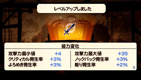 パタポン3 PSP the Best ゲーム画面5