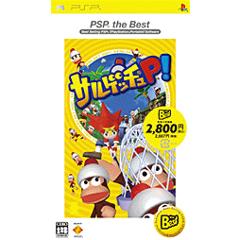 サルゲッチュP! PSP the Best ジャケット画像