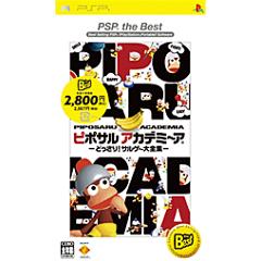 ピポサルアカデミ~ア −どっさり! サルゲ~ピポサルアカデミ~ア −どっさり! サルゲ~大全集− PSP the Best ジャケット画像