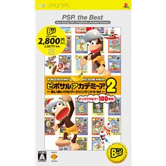 ピポサルアカデミ~ア2 −あいあいサルゲ~ジャンケンバトル!− PSP the Best ジャケット画像