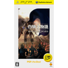 白騎士物語 -episode.portable- ドグマ・ウォーズ PSP® the Best ジャケット画像
