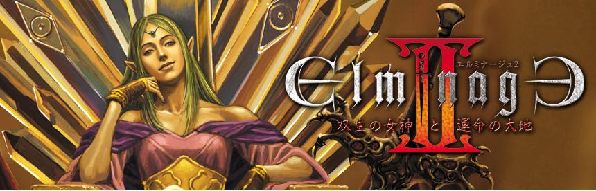エルミナージュII ~双生の女神と運命の大地~ バナー画像