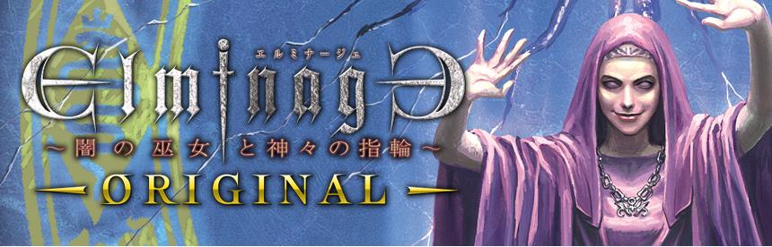 エルミナージュ Original ~闇の巫女と神々の指輪~ バナー画像