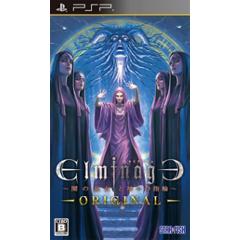 エルミナージュ Original ~闇の巫女と神々の指輪~ ジャケット画像