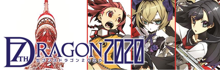 セブンスドラゴン2020 PSP® the Best バナー画像