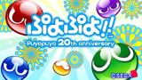 ぷよぷよ!!スペシャルプライス ゲーム画面1