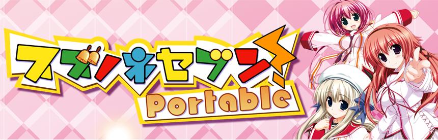 スズノネセブン! Portable バナー画像