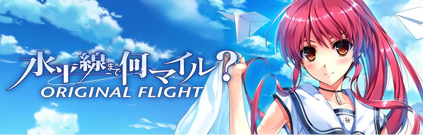 水平線まで何マイル? -ORIGINAL FLIGHT- バナー画像