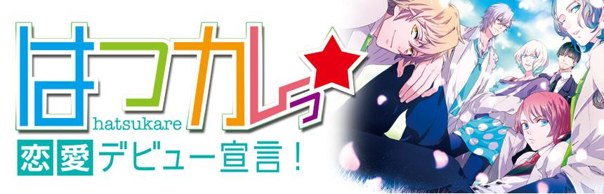 はつカレっ☆ 恋愛デビュー宣言! バナー画像