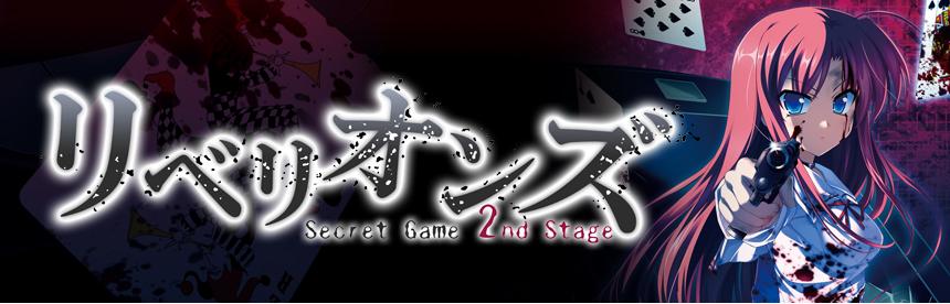 リベリオンズ~Secret Game 2nd Stage~ バナー画像