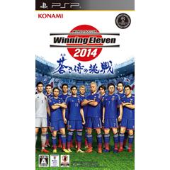 ワールドサッカー ウイニングイレブン 2014 蒼き侍の挑戦 ジャケット画像