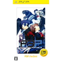 ペルソナ3ポータブル PSP® the Best ジャケット画像