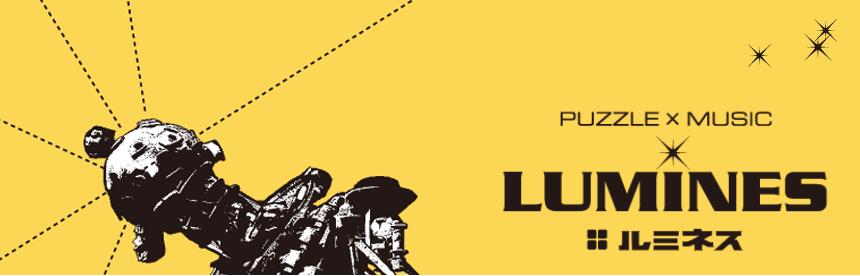 ルミネス −音と光の電飾パズル− バナー画像