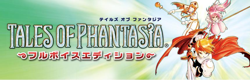 テイルズ オブ ファンタジア -フルボイスエディション- PSP® the Best  バナー画像