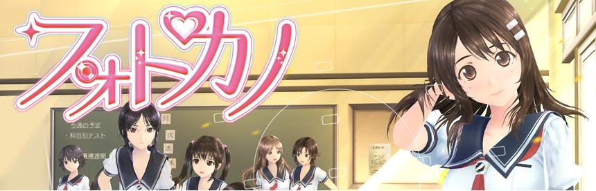 フォトカノ PSP® the Best バナー画像