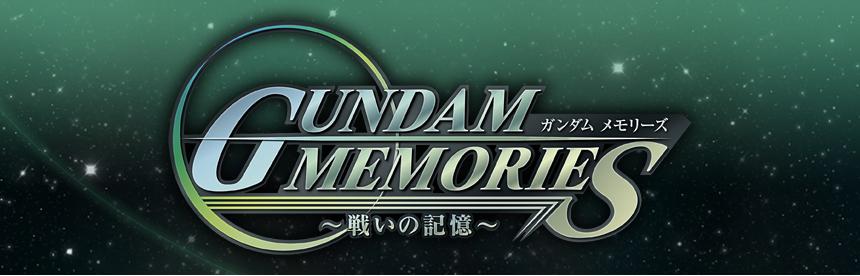 ガンダムメモリーズ ~戦いの記憶~ PSP® the Best バナー画像