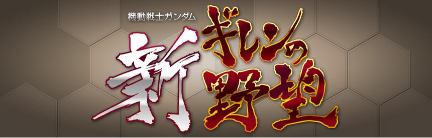 機動戦士ガンダム 新ギレンの野望 PSP® the Best バナー画像