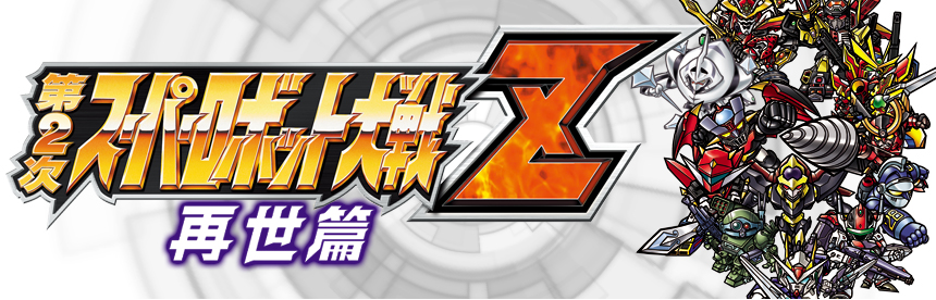 第2次スーパーロボット大戦Z 再世篇 PSP® the Best バナー画像