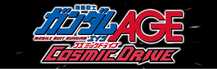 機動戦士ガンダムAGE コズミックドライブ バナー画像