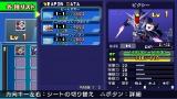 SDガンダム ジージェネレーション オーバーワールド PSP® the Best ゲーム画面2