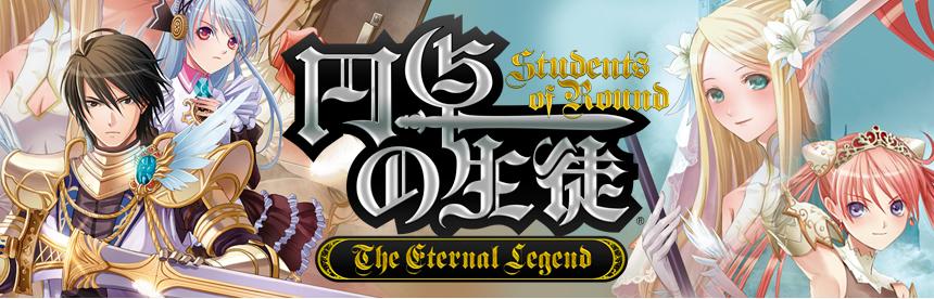円卓の生徒 The Eternal Legend バナー画像