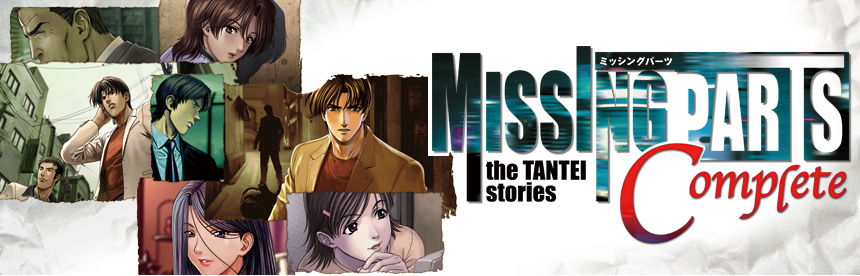 MISSINGPARTS the TANTEI stories Complete バナー画像