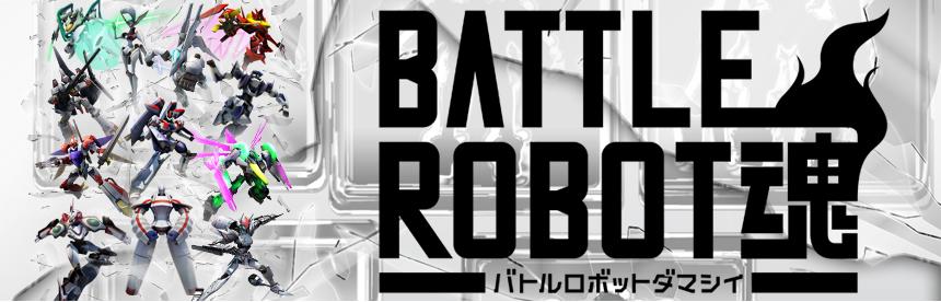 バトルロボット魂 バナー画像