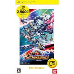 SDガンダム ジージェネレーション オーバーワールド PSP® the Best ジャケット画像