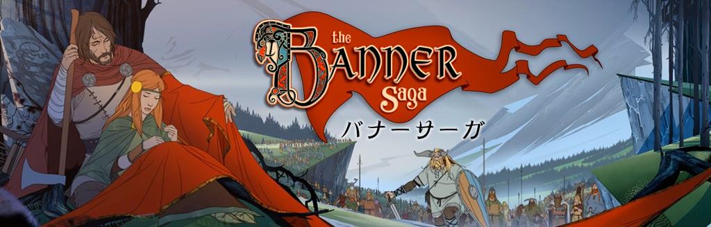 The Banner Saga(バナーサーガ)