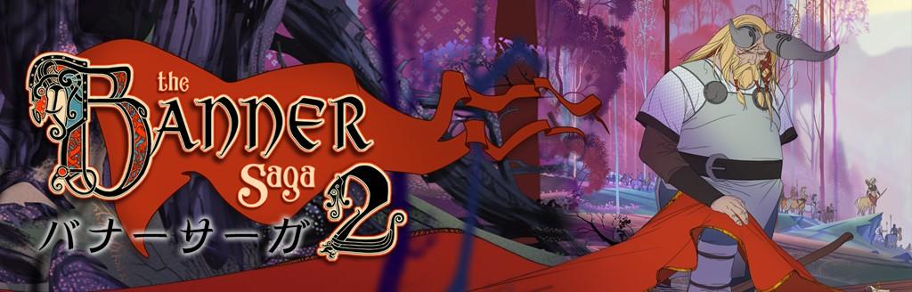The Banner Saga 2 (バナーサーガ2)