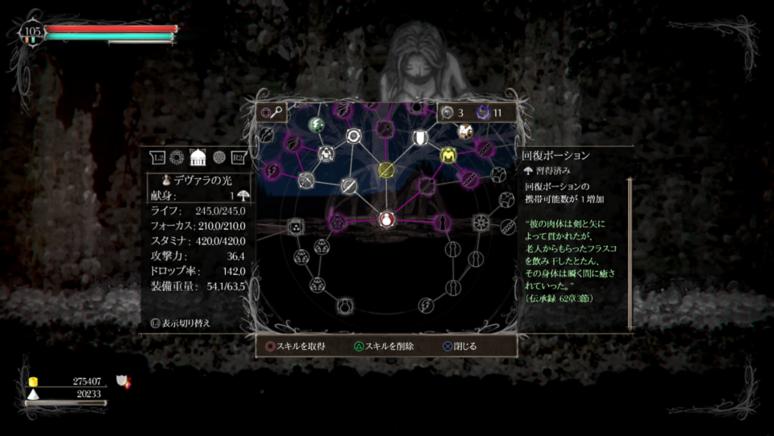 『Salt and Sanctuary (ソルト アンド サンクチュアリ)』ゲーム画面
