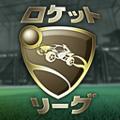 ロケットリーグ Game of the Year Edition