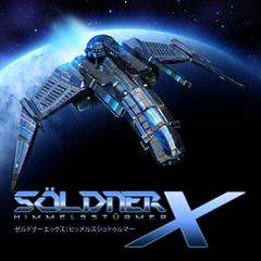 Soldner-X: Himmelssturmer ジャケット画像